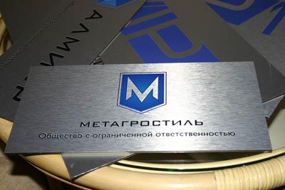 Таблички с логотипом