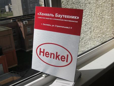 Шильда для Хенкель