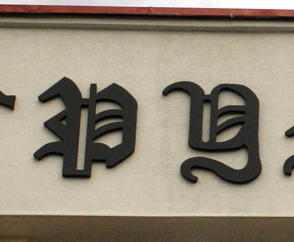 Буквы - рекламные услуги