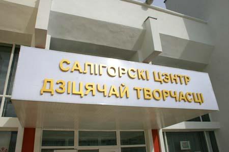 Рекламная вывеска цэнтра