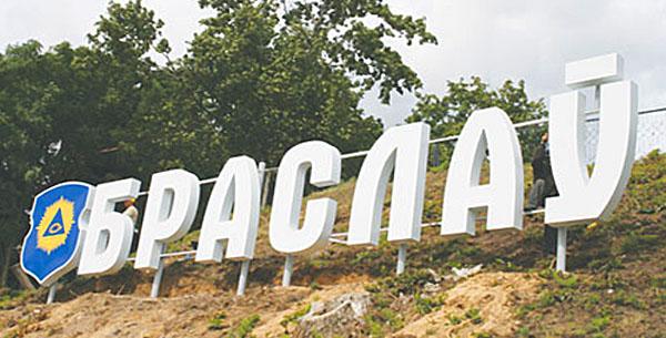 Буквы на въезде