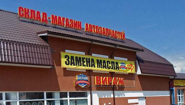 Оршанская реклама