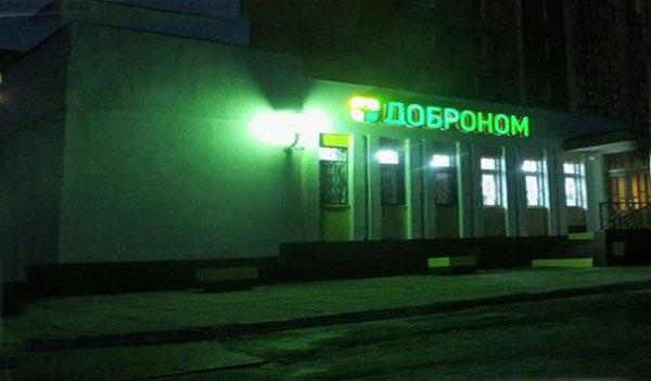 Светлогорский район