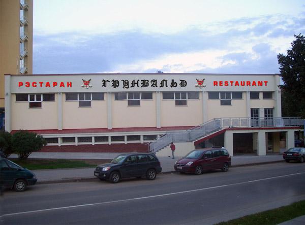 Лидский ресторан Грунвальд