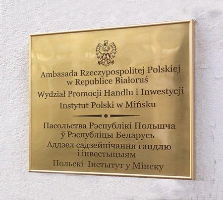 Табличка для посольств
