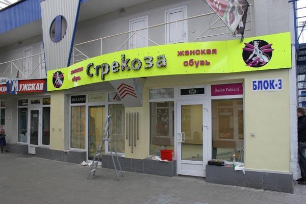 Вывеска - Ждановичи
