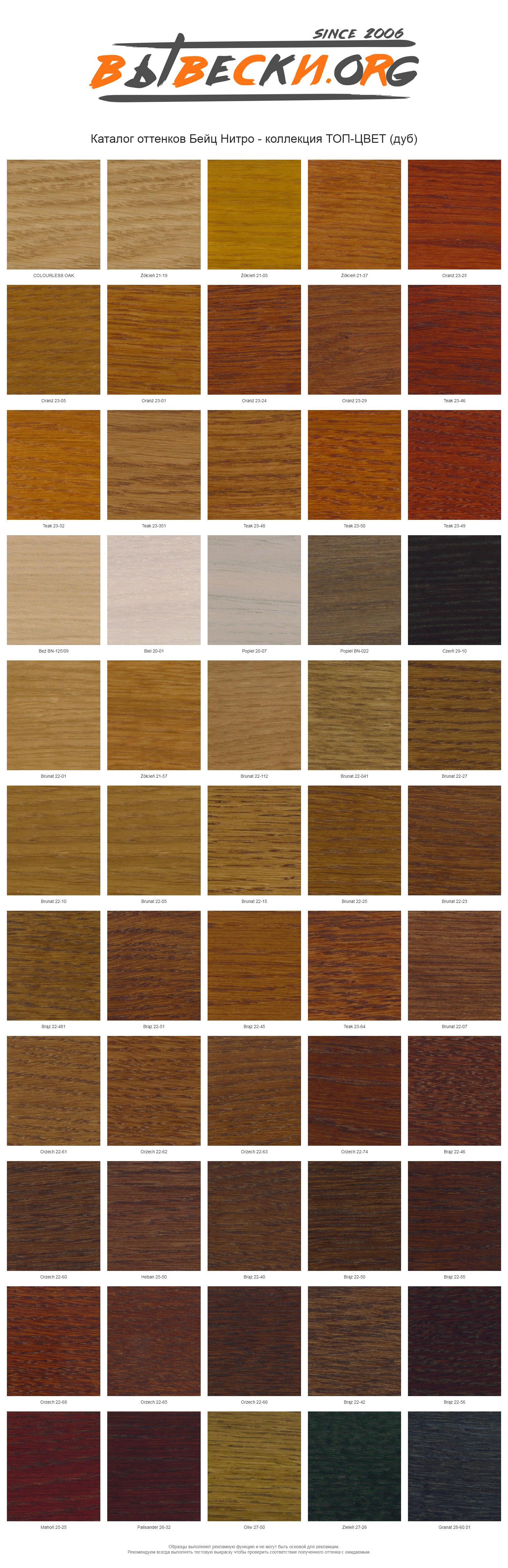 Цвета деревянных карт
