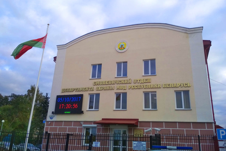 Отдел охраны департамента