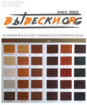 Фабричный каталог