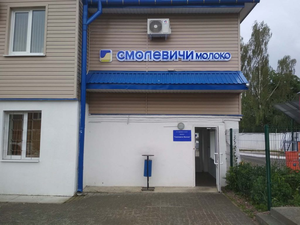 Смолевичский молочный завод