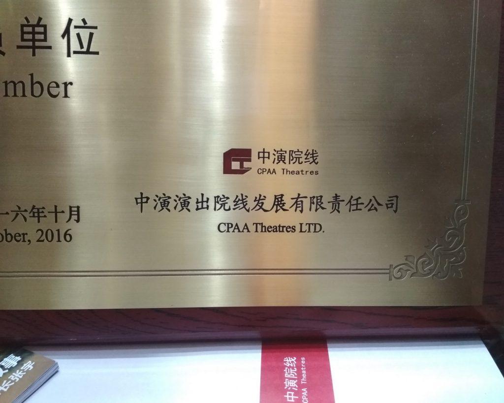 Китай табличка