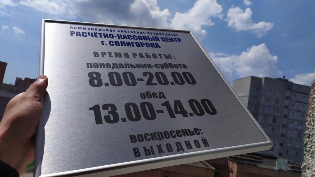 Табличка для Солигорского кассового центра