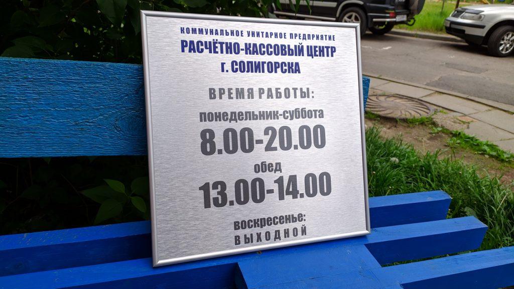 Ещё табличка для РКЦ Солигорска