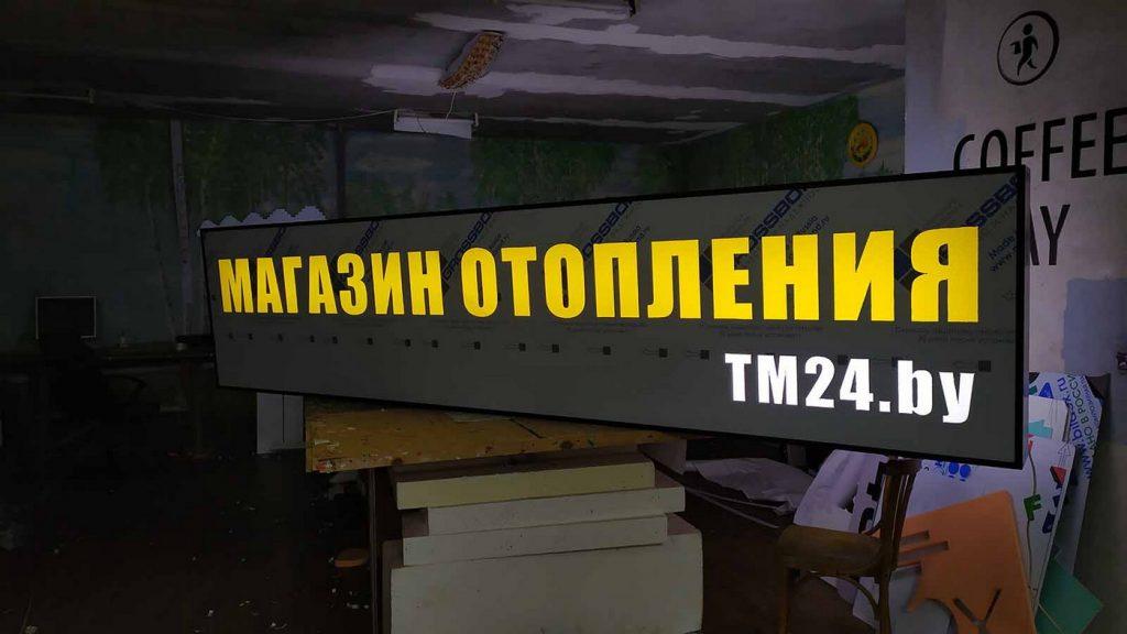 Магазин отопления в Молодечно
