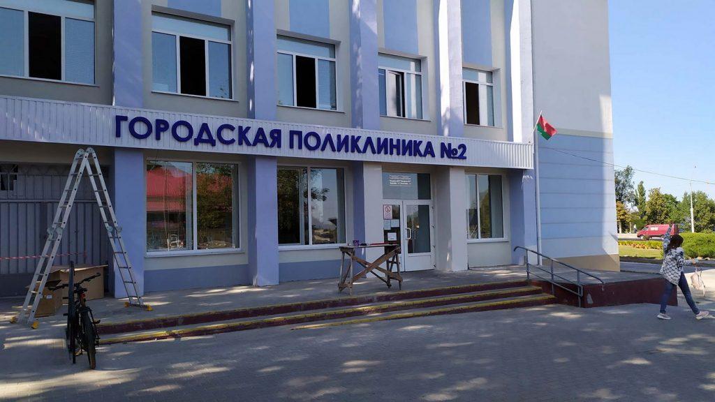 Мозырская городская поликлиника