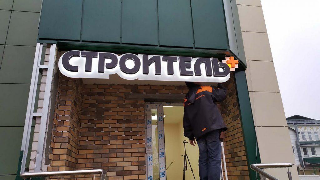 Новый магазин стройматериалов в Сморгони