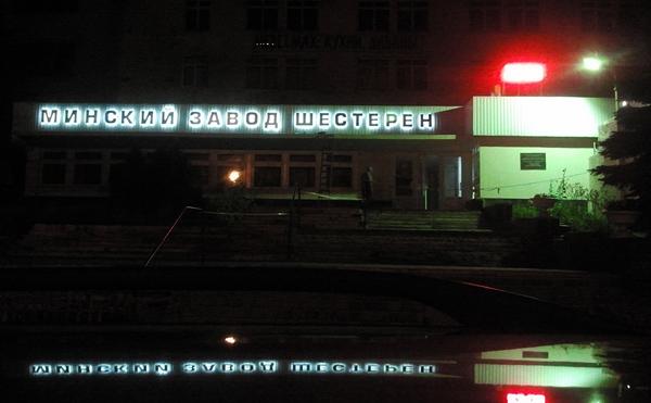 Вывеска Завод